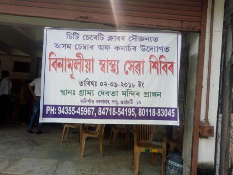 Free medical camp organized by ACC at Maligaon
